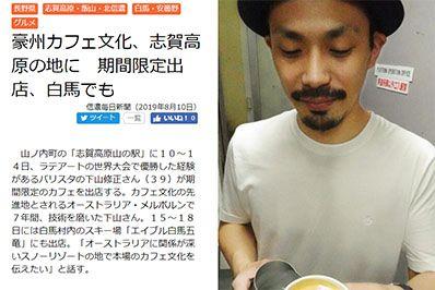 [信濃毎日新聞] 豪州カフェ文化、志賀高原の地に 期間限定出店、白馬でも