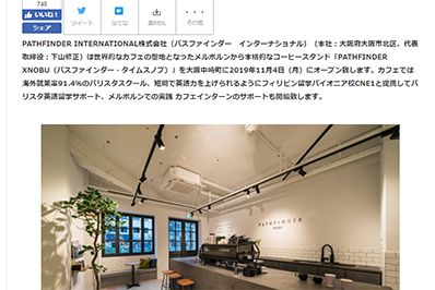 [PR TIMES] ラテアート世界大会で2度優勝した下山修正プロデュース 本格的なメルボルン コーヒースタンドが11月4日(月)大阪中崎町に初上陸