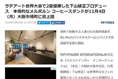 [エキサイトニュース] ラテアート世界大会で2度優勝した下山修正プロデュース 本格的なメルボルン コーヒースタンドが11月4日(月)大阪中崎町に初上陸