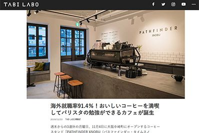 [TABI LABO] 海外就職率91.4%!おいしいコーヒーを満喫してバリスタの勉強ができるカフェが誕生
