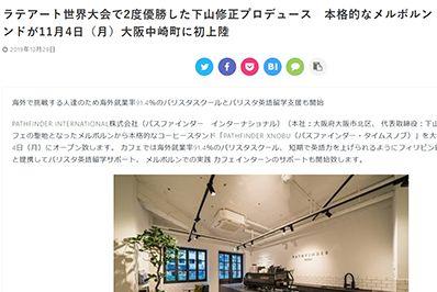 [WMR Tokyo – リカレント教育] ラテアート世界大会で2度優勝した下山修正プロデュース 本格的なメルボルン コーヒースタンドが11月4日(月)大阪中崎町に初上陸