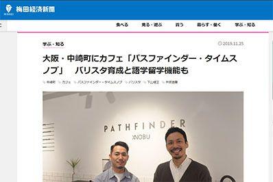 [梅田経済新聞] 大阪・中崎町にカフェ「パスファインダー・タイムスノブ」 バリスタ育成と語学留学機能も
