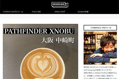 [KEIGOLOG] 【中崎町】PATHFINDER XNOBUはラテアート世界大会で2度優勝した方が監修のコーヒースタンド