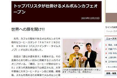 [大阪日日新聞]トップバリスタが仕掛けるメルボルンカフェオープン
