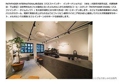 [グルメプレス] ラテアート世界大会で2度優勝した下山修正プロデュース 本格的なメルボルン コーヒースタンドが11月4日(月)大阪中崎町に初上陸