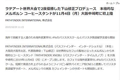 [eltha] ラテアート世界大会で2度優勝した下山修正プロデュース 本格的なメルボルン コーヒースタンドが11月4日(月)大阪中崎町に初上陸