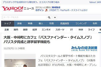 [Yahoo! Japan] 大阪・中崎町にカフェ「パスファインダー・タイムスノブ」 バリスタ育成と語学留学機能も